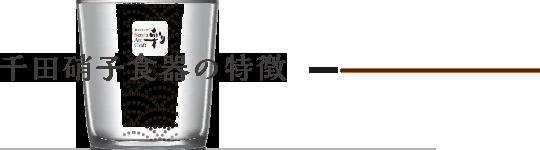 千田硝子食器の特徴