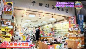 千田硝子食器