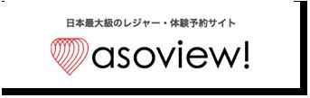 日本最大級のレジャー・体験予約サイト アソビュー asoview