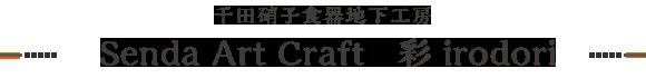 千田硝子食器地下工房 Senda Art Craft 彩 irodori