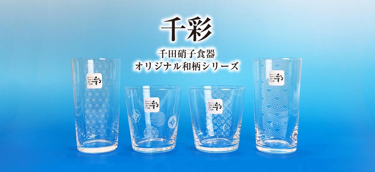 千彩 千田硝子食器オリジナル和柄シリーズ