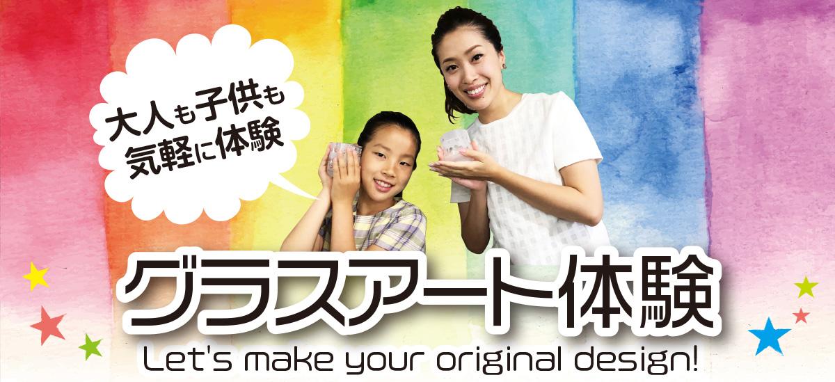 グラスアート体験 大人も子供も気軽に体験 Let's make your original design!