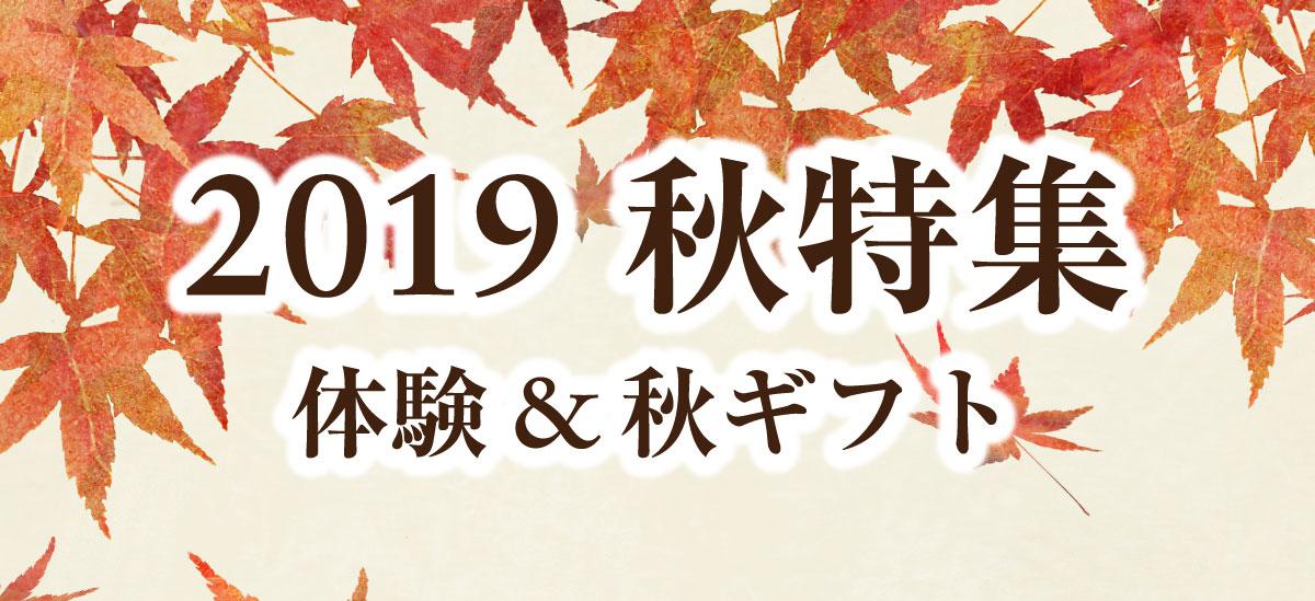 2019秋特集 体験&秋ギフト