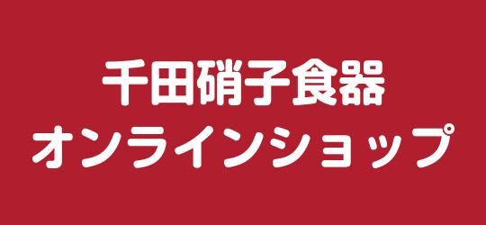 千田硝子食器株式会社 オンラインショップ