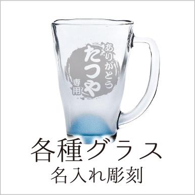 カガミクリスタル 江戸切子
