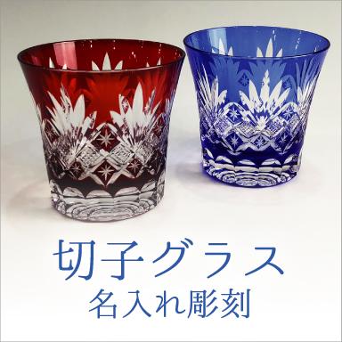 切子グラス名入れ彫刻