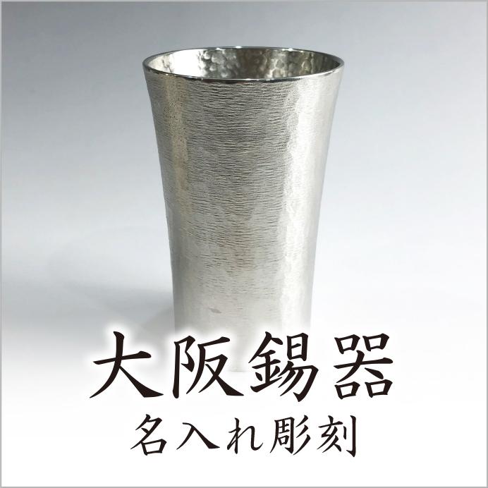 大坂錫器 名入れ彫刻