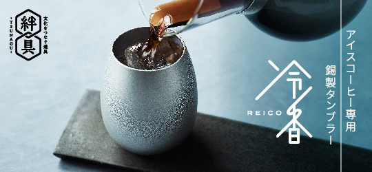 千田硝子食器株式会社 reico